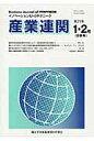 産業連関 イノベ-ション&I-Oテクニ-ク 第21巻1・2号(合併号) /環太平洋産業連関分析学会