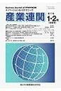 産業連関 イノベ-ション& I-Oテクニ-ク 第17巻1・2号 /環太平洋産業連関分析学会