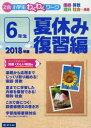 Z会小学生わくわくワーク6年生夏休み復習編 国語・算数・理科・社会+英語 2018年度 /Z会/Z会編集部