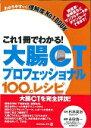 これ1冊でわかる!大腸CTプロフェッショナル100のレシピ   /メディカルアイ/永田浩一