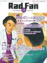 Rad Fan  13-11 /メディカルアイ