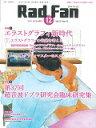 Rad Fan  13-12 /メディカルアイ
