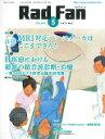 Rad Fan  14-5 /メディカルアイ