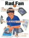 Rad Fan  14-8 /メディカルアイ