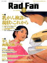 Rad Fan  2017 NOVEMBER(V /メディカルアイ