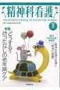 精神科看護 09年5月号  36-5 /精神看護出版/日本精神科看護技術協会
