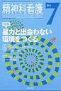 精神科看護 13年7月号  40-7 /精神看護出版/『精神科看護』編集委員会