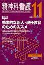 精神科看護 13年11月号  40-11 /精神看護出版/『精神科看護』編集委員会