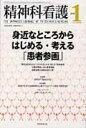 精神科看護 15年1月号  42-1 /精神看護出版/『精神科看護』編集委員会