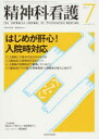 精神科看護 15年7月号  42-7 /精神看護出版/『精神科看護』編集委員会