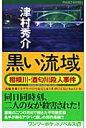 黒い流域 相模川・酒匂川殺人事件  /ユニ報創/津村秀介
