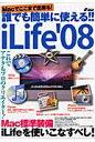 誰でも簡単に使える!! iLife '08 初心者でも分かる!! Mac標準装備iLifeを完  /ジ-ウォ-ク