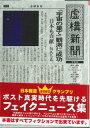 虚構新聞全国版   /ジ-ウォ-ク