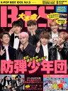 K-POP BEST IDOL BTS大本命! Vol.5 /ロングランドジェイ