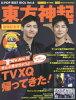大好き!韓国TVドラマPARADISE(VOL.2)