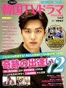 大好き!韓国TVドラマPARADISE (Vol.2)