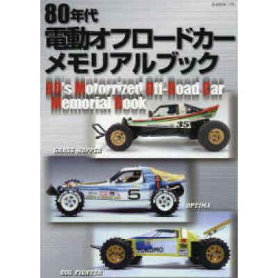 80年代電動オフロードカーメモリアルブック   /ロングランドジェイ
