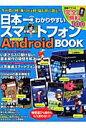日本一わかりやすいスマ-トフォンBOOK 今が買い時!乗りかえ時!悩む前に読む!!  /綜合図書
