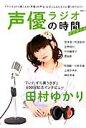 声優ラジオの時間  アンコ-ル /綜合図書