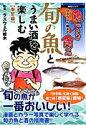 旬の魚とうまい酒を楽しむ ラズウェル細木の魚心あれば食べ心 春夏編 /綜合図書/ラズウェル細木