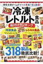 冷凍・レトルト食品格付けランキング 現役主婦チ-ムがすべて実食!辛口調査!  /綜合図書