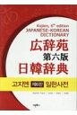 広辞苑日韓辞典   第六版/図書出版語文学社/新村出