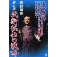 長野峻也游心流武術秘伝の戦略[DVD]
