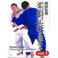 DVD>岡田弘隆:柔道足技を極める  1 /クエスト/岡田弘隆