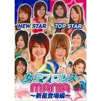 DVD>女子プロレスmania~新星登場編~   /クエスト
