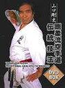 DVD>山口剛史:剛柔流空手道伝統技法DVD-BOX   /クエスト/山口剛史