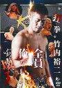 """DVD>""""狂拳""""竹内裕二   /クエスト/竹内裕二"""