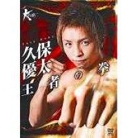 DVD>久保優太:王者の拳   /クエスト/久保優太