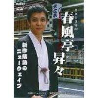 DVD>2013年の春風亭昇々:産まれる!/お面接/あごびょん   /クエスト/春風亭昇々