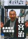 DVD>2013年の桂宮治:長短/宿屋の仇討/強情灸   /クエスト/桂宮治