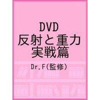 DVD>Dr.F:格闘技の運動学  4 /クエスト/Dr.F