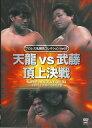 DVD>天龍vs武藤頂上決戦   /クエスト/天龍源一郎