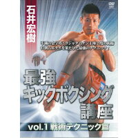 DVD>石井宏樹:最強キックボクシング講座  1 /クエスト/石井宏樹