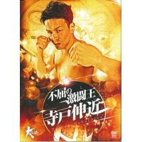 DVD>不屈の激闘王寺戸伸近   /クエスト/寺戸伸近