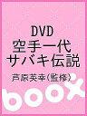 DVD>芦原英幸空手一代サバキ伝説(2枚組)   /クエスト/芦原英典