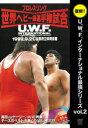 U.W.F.インターナショナル最強シリーズ vol.2