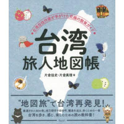 台湾旅人地図帳 台湾在住作家が手がけた究極の散策ガイド  /ウェッジ/片倉佳史