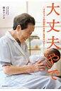 大丈夫やで ばあちゃん助産師のお産と育児のはなし  /産業編集センタ-/坂本フジヱ