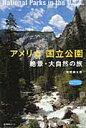 アメリカ国立公園 絶景・大自然の旅  /産業編集センタ-/牧野森太郎