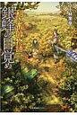 利き蜜師物語銀蜂の目覚め   /産業編集センタ-/小林栗奈