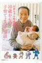 ばあちゃん助産師10歳からの子育てよろず相談   /産業編集センタ-/坂本フジヱ