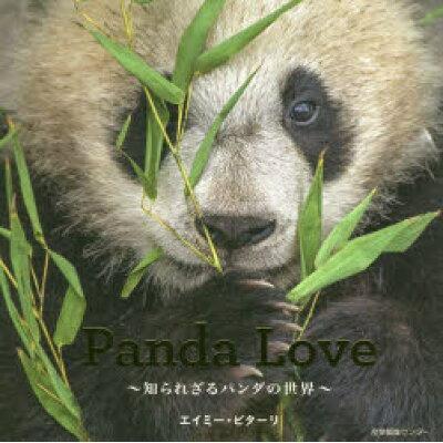 Panda Love~知られざるパンダの世界~   /産業編集センタ-/エイミー・ビターリ