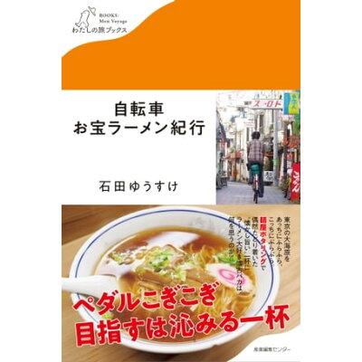 自転車お宝ラーメン紀行   /産業編集センタ-/石田ゆうすけ