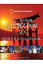 心に響く世界best 500 一生に一度だけの旅  /日経ナショナルジオグラフィック社/ジル・アンダ-ソン