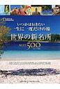 いつかは行きたい一生に一度だけの旅世界の新名所BEST500   コンパクト版/日経ナショナルジオグラフィック社/ジェレミ-・アラン
