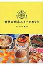 TOKYO世界の絶品スイ-ツめぐり   /日経ナショナルジオグラフィック社/メレンダ千春